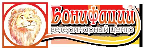 Ветеринарная клиника Бонифаций